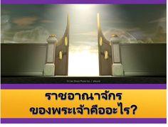 ราชอาณาจักรของพระเจ้าคืออะไร?  ราชอาณาจักรของพระเจ้าจะทำอะไรให้สำเร็จ?  ค้นหาที่นี่ (What is God's Kingdom? What will God's Kingdom accomplish? Find out here.)