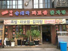 맛집 순례: 서울에서 먹은 산 낙지와 생 전복회, 순대국으로 고향의 맛에 안기다 | 코리일보 | CoreeILBO