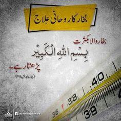 Islamic Teachings, Islamic Messages, Islamic Love Quotes, Islamic Dua, Islamic Inspirational Quotes, Duaa Islam, Islam Hadith, Allah Islam, Islam Quran