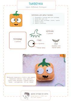Kawaii #felt pumpkin - free #halloween pattern (Выкройка кавайной тыквы из…