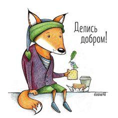 Милые иллюстрации Мария Брунс