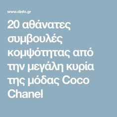 Coco Chanel, Fashion Beauty, Womens Fashion, Self Improvement, Fasion, Beauty Hacks, Thoughts, Words, My Style
