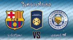 วิเคราะห์บอล กินเต็ม ฟุตบอล International Champions Cup ระหว่าง บาร์เซโลน่า vs เลสเตอร์ ซิตี้ เวลาแข่งขัน : 01.00 น. วันที่ 4 ส.ค. 2559 International Champions Cup, Uefa Champions, Liverpool, Club