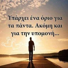 Trendy Greek Quotes Feelings Thoughts So True Ideas Country Relationship Quotes, Complicated Relationship Quotes, Happy Girl Quotes, Smile Quotes, Funny Quotes, Family Time Quotes, Fake Friendship Quotes, Morning Quotes For Him, Motivational Quotes For Students