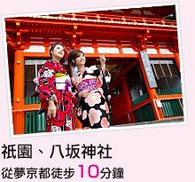 祇園、八坂神社 從夢京都徒步10分鐘