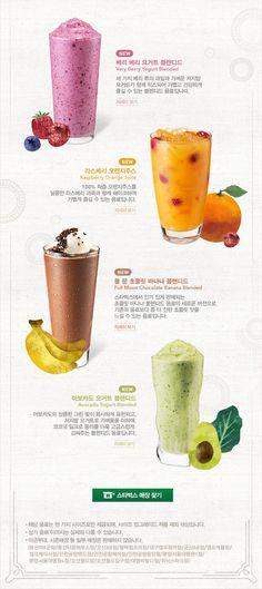 (광고) [스타벅스] 건강함과 상큼함이 담긴 스타벅스만의 과일음료를 만나보세요! | 스타벅스 | Daum 메일