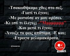 Funny Picture Quotes, Funny Quotes, Funny Greek, Greek Quotes, Funny Images, Laughter, Jokes, Lol, Entertaining