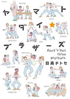 ヤマトダイ☆ブラザーズ (POE BACKS) | 日高チトセ | 本 | Amazon.co.jp