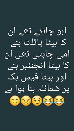 best dating with friends quotes in urdu funny