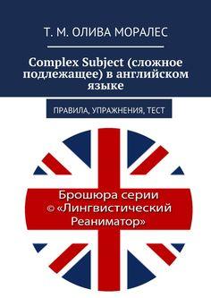 Complex Subject (сложное подлежащее) в английском языке - Т. Олива Моралес —…
