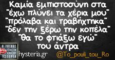Stupid Funny Memes, Funny Quotes, Hilarious, Funny Shit, Funny Greek, Funny Statuses, Greek Quotes, Funny Images, Positive Vibes