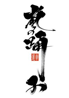 tattoo design by miho arashi no odori