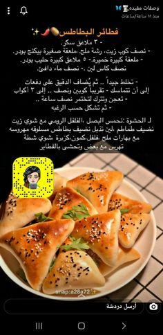 Kitchen Recipes, Baking Recipes, Cookout Food, Good Food, Yummy Food, Cooking Cake, Food Tasting, Arabic Food, Food Dishes