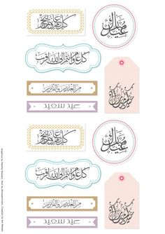 Snowflakes Melody Arts — Ideas and Designs for Eid Celebration Eid Crafts, Ramadan Crafts, Diy And Crafts, Eid Moubarak, Eid Ramadan, Eid Stickers, Eid Party, Eid Greetings, Happy Eid