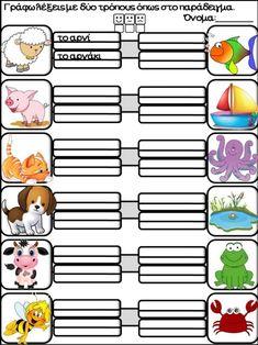School Staff, School Lessons, Dyslexia, First Grade, Language, Letters, Education, Comics, Kids