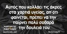 Greeks, Funny Quotes, Jokes, Street, Humor, Funny Things, Funny Phrases, Husky Jokes, Chistes