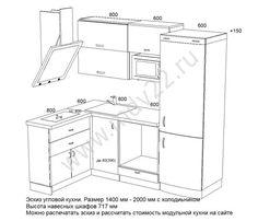 14. Эскиз кухни для хрущевки с 2-комфорочной варочной панелью и духовым шкафом. Размер 1400 мм- 200
