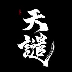 Daphne的做作電氣箱 : Photo Typo Design, Word Design, Lettering Design, Graphic Design, Calligraphy Words, Caligraphy, Art Deco Tattoo, Japanese Art Prints, Samurai Wallpaper