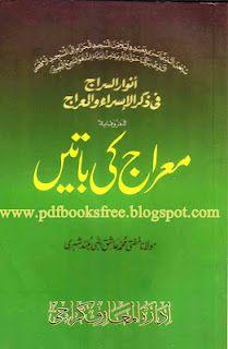 pdf urdus on islamic philosophy
