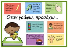 Reminder Cards (Καρτέλες υπενθύμισης) by PrwtoKoudouni Student Learning, Teaching Kids, Teaching Resources, Kids Education, Special Education, Learn Greek, Language Lessons, School Lessons, Writing Activities