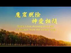 福音微電影 《魔窟脫險 神愛相隨》 | 跟隨耶穌腳蹤網-耶穌福音-耶穌的再來-耶穌再來的福音-福音網站