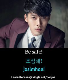 »✿❤ Mego❤✿« Be safe #korean #hangul #k-pop