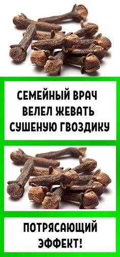 Семейный врач велел жевать сушеную гвоздику... Потрясающий эффект! Beans, Vegetables, Health, Food, Medicine, Salud, Remedies, Meal, Health Care