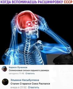 Cool Pictures, Funny Pictures, Russian Humor, Funny Mems, Life Memes, Stupid Funny Memes, Puns, Haha, Jokes