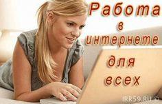 Администратор интернeт-магазинa - Россия , Новосибирская обл. , Новосибирск