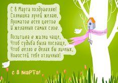 С 8 Марта поздравляю! Солнышка лучей желаю, Ароматов всех цветов И желанных самых слов