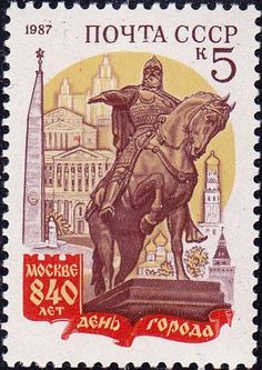 1987 Russian Stamp, Moscow, 840th Anniv.