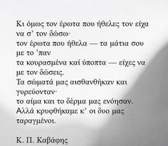 I still have this kind of love Poetry Quotes, Me Quotes, Meaning Of Life, Greek Quotes, Sweet Words, Powerful Quotes, Relationship Quotes, Wise Words, Literature
