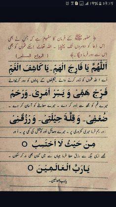 Duaa Islam, Islam Hadith, Islam Quran, Alhamdulillah, Islamic Phrases, Islamic Dua, Islamic Messages, Prayer Verses, Quran Verses