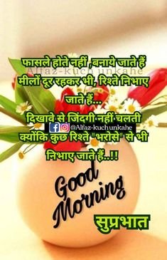 Good Morning Beautiful Pictures, Good Morning Nature, Good Morning Images Flowers, Good Morning Gif, Good Morning Greetings, Beautiful Morning, Good Morning Motivational Messages, Hindi Good Morning Quotes, Good Morning Inspirational Quotes