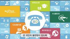 110 콜센터 홍보 영상(15초)