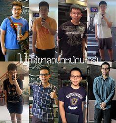(รีวิว) เปลี่ยนตัวเอง ลดน้ำหนัก 40 กิโลกรัม ใน 4 เดือนครับ - Pantip