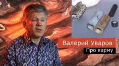 Про карму. Валерий Уваров