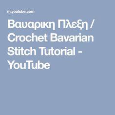 Βαυαρικη Πλεξη / Crochet Bavarian Stitch Tutorial - YouTube
