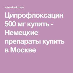 Ципрофлоксацин 500 мг купить - Немецкие препараты купить в Москве