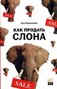 Барышева Ася - Как продать слона или 51 прием заключеня сделки скачать бесплатно