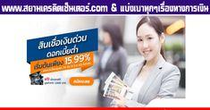 ธ.กสิกรไทยตั้งเป้าสินเชื่อรายย่อยปีนี้โต 5-7%พร้อมเพิ่มลูกค้าดิจิทัลแบงก์กิ้งอีก ...การเงินส่วนบุคคล › สินเชื่อนางนพวรรณ เจิมหรรษา รองกรรมการผู้จัดการ ธนาคารกสิกรไทย จำกัด (มหาชน) หรือ KBANK เปิดเผยว่า ธนาคารตั้งเป้าสินเชื่อรายย่อยปีนี้เติบโต 5-7%   #สินเชื่อบุคคลกรุงไทย #บัตรกรุงไทยktc #เอมันนี่ #บัตรเอมันนี่   #สินเชื่อcimb #บัตรกดเงินสดcimb #สินเชื่อบุคคลcimb #ธนาคารcimb #สินเชื่อซีไอเอ็มบี  #สินเชื่อบุคคลซีไอเอ็มบี #ธนาคารซีไอเอ็มบี Magazine Rack, Storage, Decor, Purse Storage, Decoration, Larger, Decorating, Deco, Store