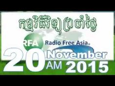 RFA Khmer,Radio News,20 November 2015,Morning