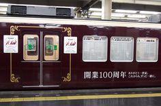 阪急電車 ロゴ - Google 検索