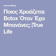 Ποιος Χρειάζεται Botox Όταν Έχει Μπανάνες;  True Life