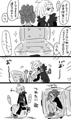 Why gladion put hau in suitcase?