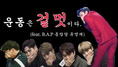 """""""exercise is just a way of showing off"""" (feat BAP's funny Yoo Youngjae)"""