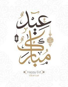35 Charming Eid Mubarak Craft Design Ideas To Try In Ramadan Eid Mubarak Photo, Eid Mubarak Images, Mubarak Ramadan, Eid Mubarak Card, Eid Mubarak Greeting Cards, Eid Mubarak Greetings, Happy Eid Mubarak, Eid Mubark, Eid Mubarak Stickers