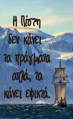 Greek Beauty, Orthodox Icons, Greek Quotes, Great Words, Picture Quotes, Favorite Quotes, Religion, Bible, Faith