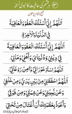 Important dua. Saves one from all kinds of calamities Hadith Quotes, Quran Quotes Love, Quran Quotes Inspirational, Islamic Love Quotes, Religious Quotes, Motivational, Islam Beliefs, Duaa Islam, Islamic Teachings