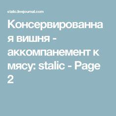 Консервированная вишня - аккомпанемент к мясу: stalic - Page 2
